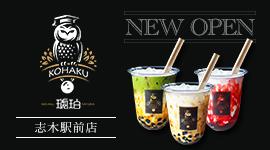 琥珀-KOHAKU-志木東口駅前店