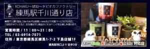 KOHAKU~琥珀~タピオカファクトリー 練馬駅千川通り店